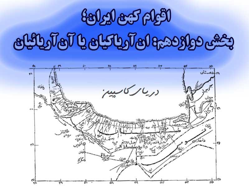 اقوام کهن ایران (بخش دوازدهم: انآریاکیان یا آنآریائیان)