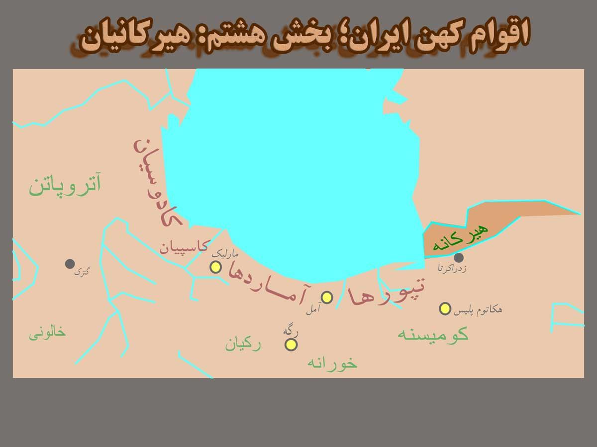 اقوام کهن ایران (بخش هشتم: هیرکانیان)