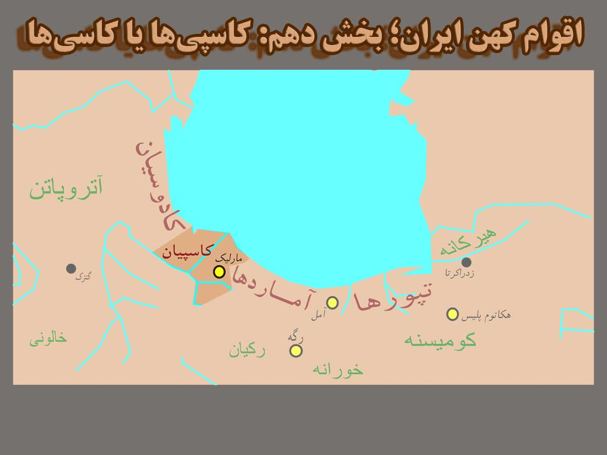 اقوام کهن ایران (بخش دهم: کاسپیها یا کاسیها)